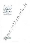 تاریخ تئوری معماری تاریخ تئوری معماری جلد اول ( از دوران باستان تا قرن شانزدهم )