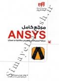 مرجع کامل ANSYS