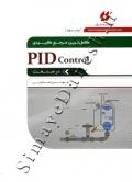 کامل ترین مرجع کاربردی PID Control در صنعت