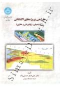 طراحی پروژه های اکتشافی ( ژئوشیمیایی، ژئوفیزیکی و حفاری )