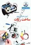 آموزش کاربردی و عملی ساخت ربات