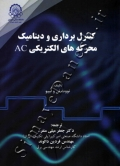 کنترل برداری و دینامیک محرکه های الکتریکی AC