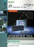 مرجع کامل SIMATIC S7-200