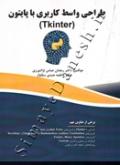 طراحی واسط کاربردی با پایتون (tkinter)