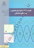 نظریه معادلات دیفرانسیل معمولی و سیستم های دینامیکی