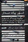 شهر پیاده مدار