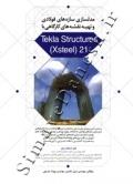 مدلسازی سازه های فولادی و تهیه نقشه های کارگاهی با tekla structures(xsteel)21
