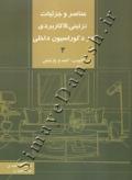 عناصر و جزئیات تزئینی & کاربردی در دکوراسیون داخلی 3 کابینت- کمد و پارتیشن