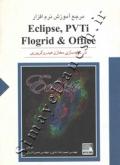 مرجع آموزش نرم افزار Eclipse,PVTi , Flogrid & Office
