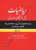 ریاضیات پیش دانشگاهی و مقدماتی ( ویژه دانشجویان مدیریت، اقتصاد و حسابداری - جلد اول )