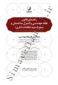 راهنمای قانون نظام مهندسی و کنترل ساختمان و مبحث دوم (نظامات اداری)