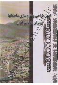 اصول و طراحی و مقاوم سازی ساختمانها در برابر زلزله در ایران