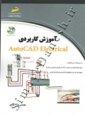 آموزش کاربردی AutoCAD EIectricaI
