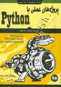 پروژههای عملی با Python