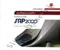 کامل ترین مرجع کاربردی طراحی سازه با SAP2000