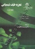 تجزیه طیف شیمیایی (جلد دوم)