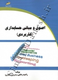 اصول و مبانی حسابداری (کاربردی)