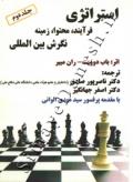استراتژی فرآیند، محتوا، زمینه نگرش بین المللی - جلد دوم