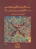 مسائل ریاضی عمومی دانشگاه های ایران و آمریکا