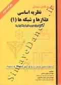 تشریح کامل مسائل نظریه اساسی مدارها و شبکه ها (1) - ویراست دوم