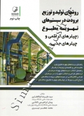 روشهای تولید و توزیع برودت در سیستم های تهویه مطبوع (چیلر های تراکمی و چیلر های جذبی)