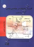 کاربرد ریاضیات در مهندسی شیمی