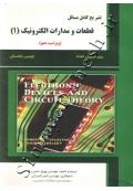 تشریح کامل مسائل قطعات و مدارات الکترونیک نشلسکی ( جلد اول - ویراست دهم )