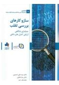 ساز و کارهای بررسی تقلب ( حسابداری دادگاهی ارزیابی کنترل های داخلی )