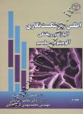 اطلس ریزشکست نگاری ( آلیاژهای ریختگی آلومینیوم - سیلیسیم )