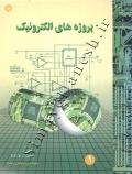 پروژه های الکترونیک (1)