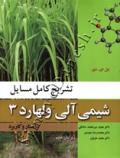 تشریح کامل مسایل شیمی آلی ولهارد (جلد سوم) - ساختار و کاربرد