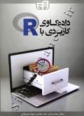 داده کاوی کاربردی با R