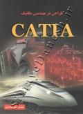 طراحی در مهندسی مکانیک CATIA