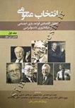 انتخاب عمومی (تحلیل اقتصادی قواعد بازی اجتماعی از دیکتاتوری تا دموکراسی) جلد اول