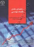 راهنمای جامع اقتصاد مهندسی (ارزیابی اقتصادی پروژه های صنعتی) محمد مهدی اسکونژاد