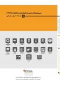 سیستمهای مدیریت هوشمند ساختمان BMS (جلد 1 - اصول و مفاهیم)