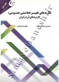 نظریه های تغییر خط مشی عمومی: کاربردهای آن در ایران