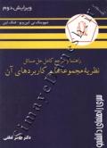 راهنما و مرجع کامل حل مسائل نظریه مجموعه ها و کاربردهای آن شووینگ تی لین و فنگ لین - ویرایش دوم