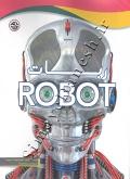 ربات ROBOT (رنگی)