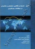 اصول،تعاریف و مفاهیم تخصصی و کلیدی در مطالعات جغرافیایی