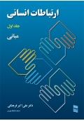 مبانی ارتباطات انسانی ( جلد اول )