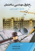 حقوق مهندسی ساختمان ( جلد اول - اصول و مبانی )