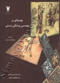 مقدمه ای بر مهندسی پزشکی زیستی (جلد اول-بیوالکتریک و بالینی)
