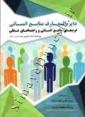 دایره المعارف منابع انسانی (فرم های منابع انسانی و راهنمای شغلی)