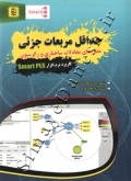 حداقل مربعات جزئی ( مدل های معادلات ساختاری و رگرسیون کاربرد نرم افزار Smart PLS )