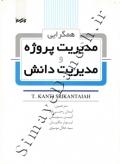 همگرایی مدیریت پروژه و مدیریت دانش