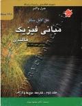 حل کامل مسائل مبانی فیزیک هالیدی (جلد دوم - شاره ها، موج ها و گرما - ویرایش دهم )