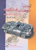 سیستم سوخت رسانی انژکتوری ( جامع خودروهای بنزینی )