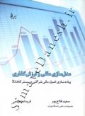مدل سازی مالی و ارزش گذاری (پیاده سازی اصول مالی شرکتی در بستر Excel)