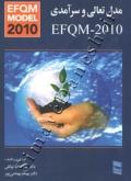 مدل تعالی و سرآمدی EFQM - 2010